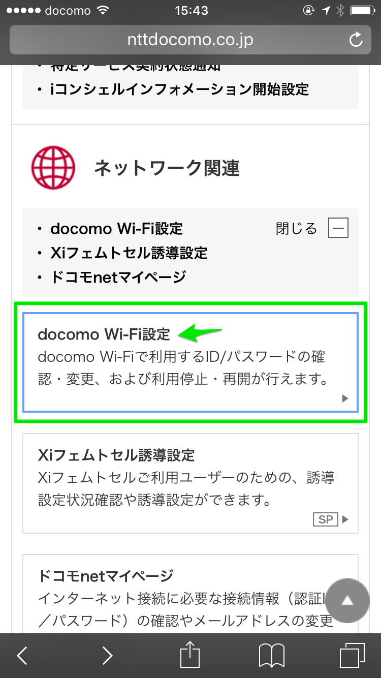 Fi パスワード wi docomo iPhone・iPadのdocomo Wi