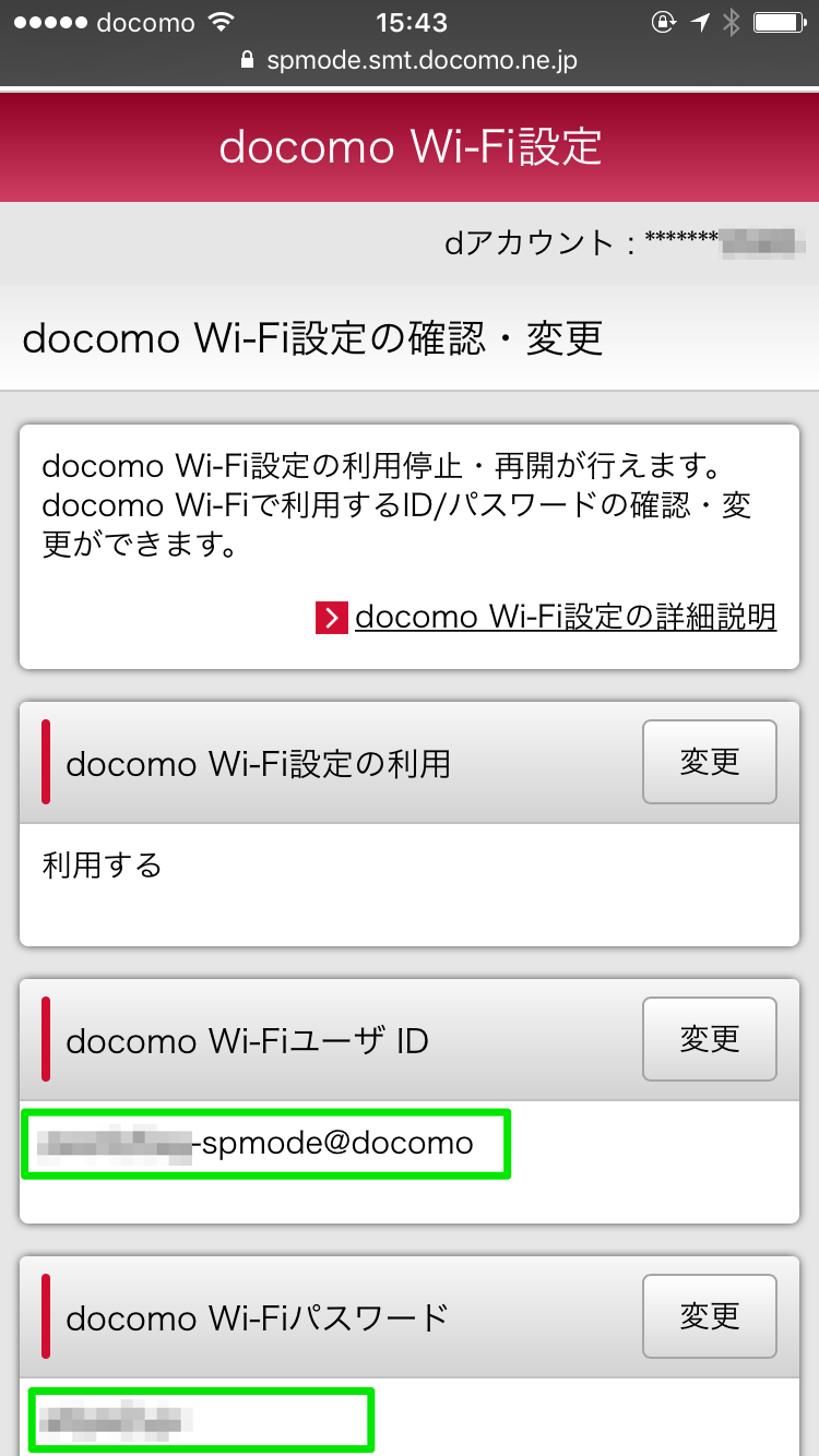 Wi-fi docomo